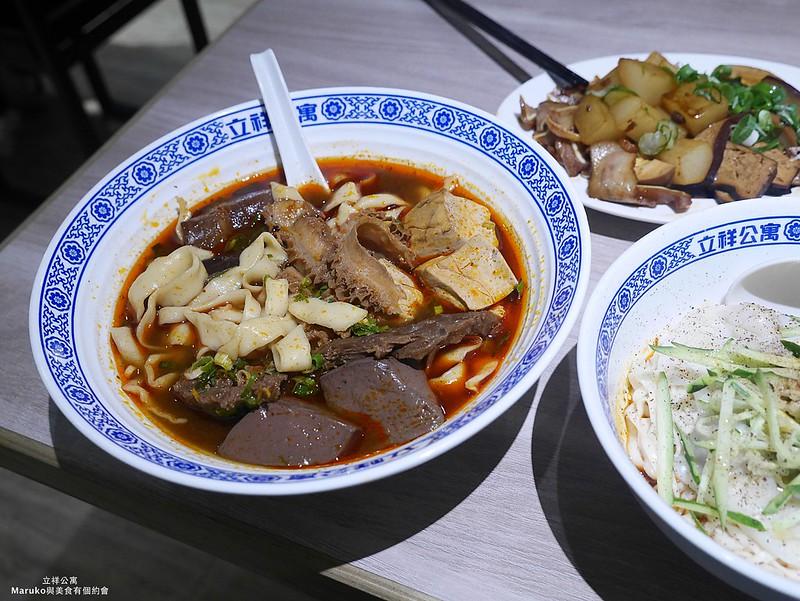 【台北美食】立祥公寓|麻辣滿漢牛肉麵最強組合通通吃的到 @Maruko與美食有個約會