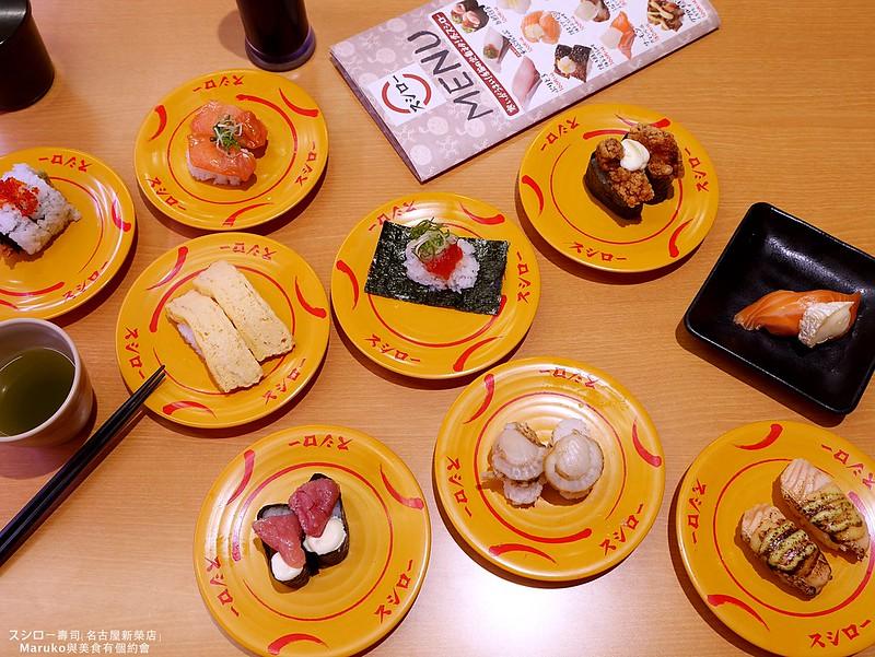 【名古屋美食】壽司郎(名古屋新栄店)|全日本最大選擇多變化的百元迴轉壽司 @Maruko與美食有個約會