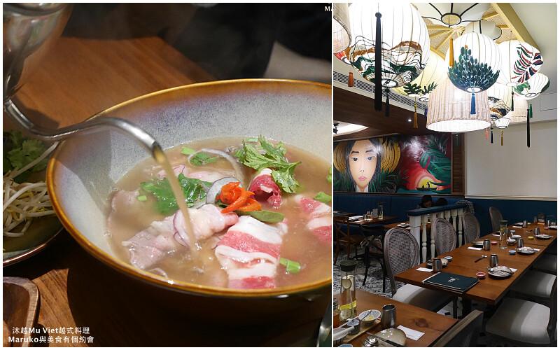 【台北美食】沐越越式料理|全台北最美的越式餐廳(王品旗下品牌) @Maruko與美食有個約會