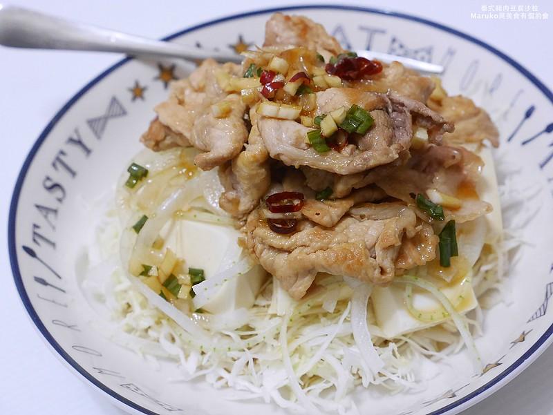 【無澱粉食譜】豬肉料理|清爽的夏日開胃菜泰式豬肉涼拌豆腐沙拉 @Maruko與美食有個約會