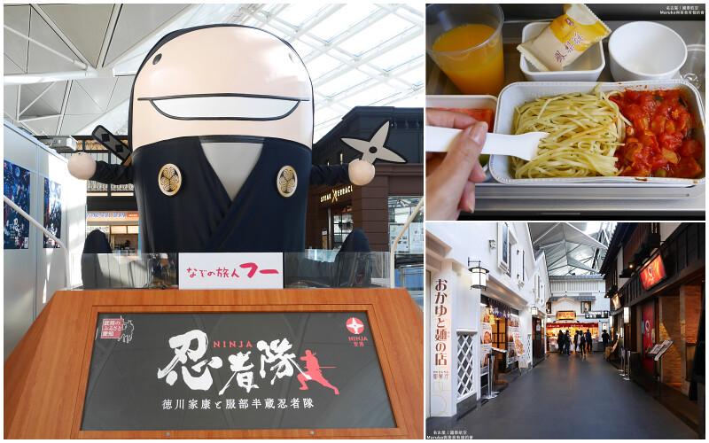 【名古屋交通】國泰航空飛機餐|飛往名古屋航班資訊、前往名古屋交通資訊之中部機場好好逛 @Maruko與美食有個約會