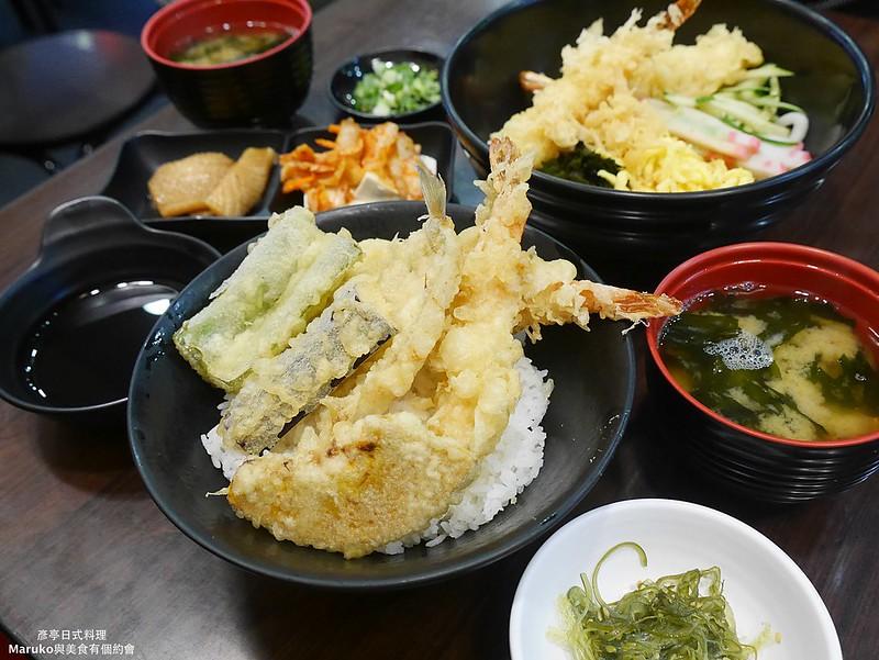 【台北】彥亭食堂|日本老闆開的店,天丼平價美味,捷運中正紀念堂站週邊日式餐廳 @Maruko與美食有個約會