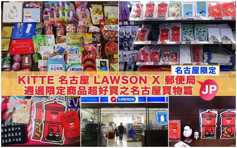 【名古屋伴手禮】LAWSON X JP郵便局|週邊限定商品超好買之名古屋買物篇 @Maruko與美食有個約會