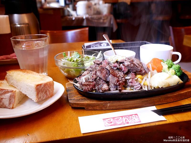 【ここん家Kokonchi|福岡美食】柳橋市場週邊|週四至六午間限定的牛排套餐只要1000日圓 @Maruko與美食有個約會