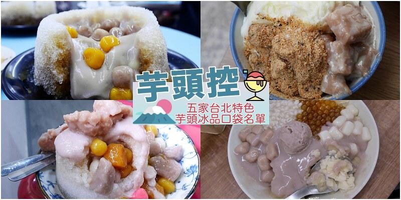 【台北美食】五家台北特色芋頭冰品夏日清涼的口袋名單 @Maruko與美食有個約會
