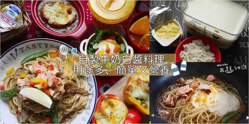 【鮮奶料理食譜】自製牛奶白醬|奶油白醬鮭魚義大利麵與塔塔醬南蠻炸雞漢堡二種料理 @Maruko與美食有個約會