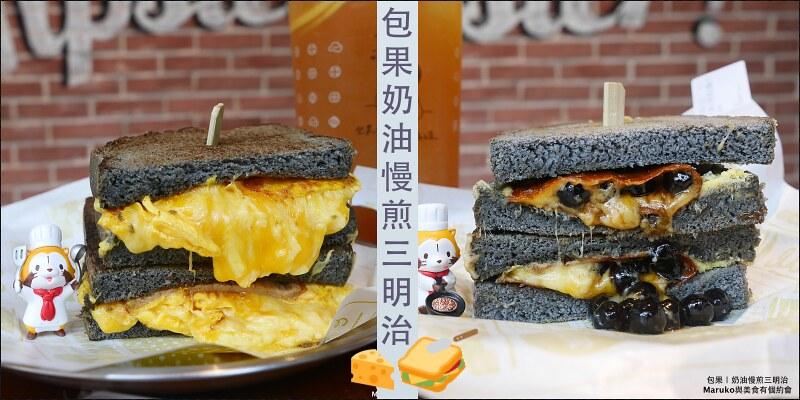 【包果 baoguo|台北大安美食】奶油慢煎三明治黑糖珍珠起司吐司超吸睛(師大商圈週邊) @Maruko與美食有個約會