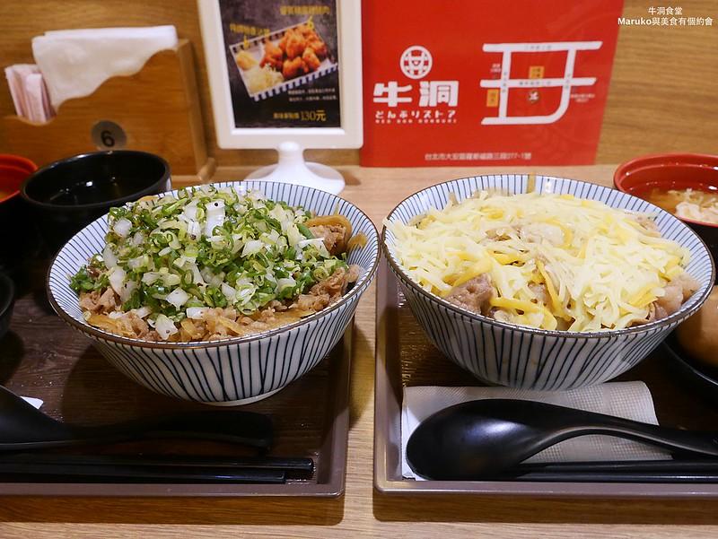 【台北美食】牛洞食堂|有10種吃法的百元牛丼(味噌湯無限供應) @Maruko與美食有個約會
