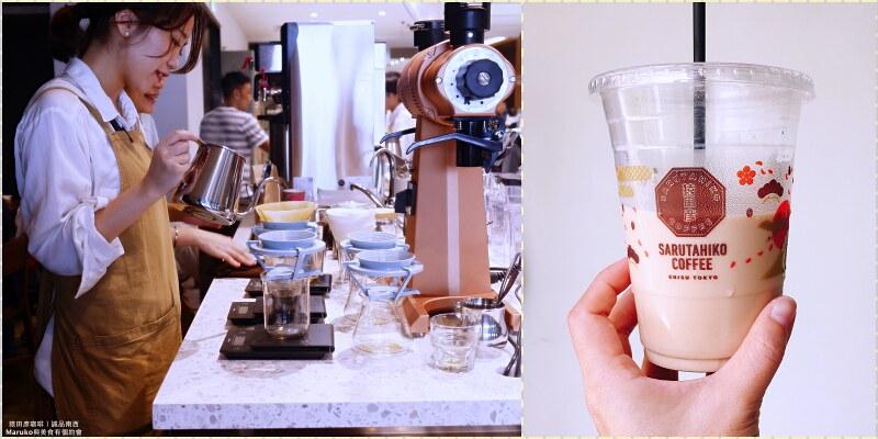 【台北美食】猿田彥咖啡|來自日本東京的潮牌咖啡(誠品南西)