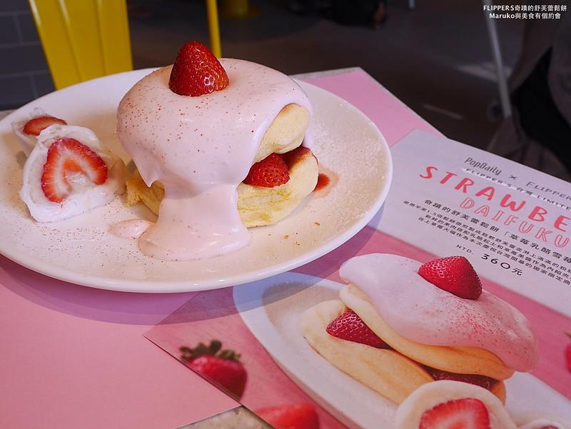 【台北美食】FLIPPER'S奇蹟的舒芙蕾鬆餅|來自東京的人氣甜點舒芙蕾鬆餅 @Maruko與美食有個約會