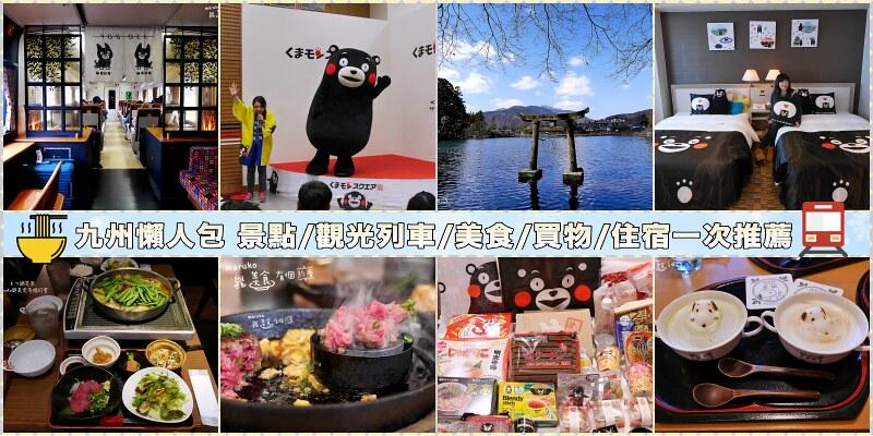 【九州自由行】北九州旅遊賞櫻、美食餐廳、交通規劃、景點安排(2020/07更新) @Maruko與美食有個約會