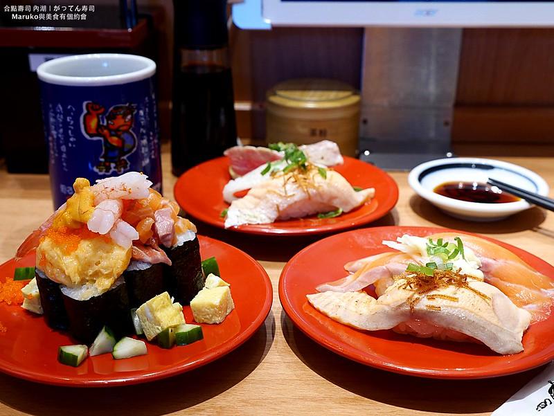 【台北美食】合點壽司|來自日本迴轉壽司一盤40元起想吃美味壽司請進 @Maruko與美食有個約會