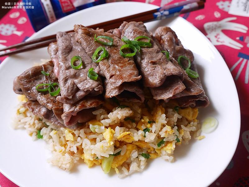 【牛肉食譜】和牛料理|中華炒飯與乾煎日本和牛肉片的完美組合