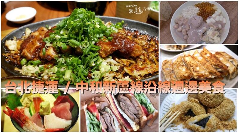 【台北捷運美食 】中和新蘆線|沿線捷運美食懶人包總整理 (2019年8月更新) @Maruko與美食有個約會