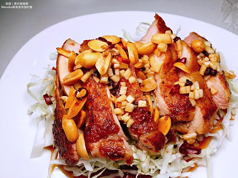 【食譜】椒麻雞|用煎的脆皮椒麻雞簡單又容易上手 @Maruko與美食有個約會