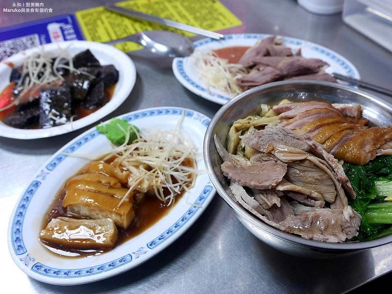 【永和美食】型男鵝肉店|鵝肉松阪豬肉多多雙寶飯大碗便宜超滿足 @Maruko與美食有個約會