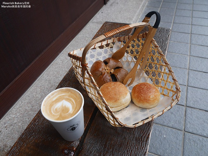 新北板橋|FlourishBakery花咲結合麵包與咖啡的風格小店,江子翠捷運站週邊美食推薦 @Maruko與美食有個約會