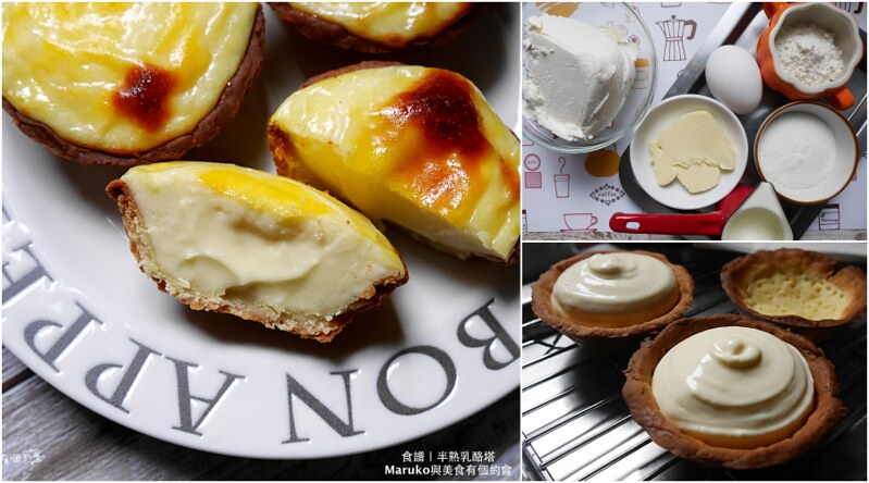 【食譜】半熟乳酪起司塔|超人氣半熟乳酪起司塔排隊美食自己動手做