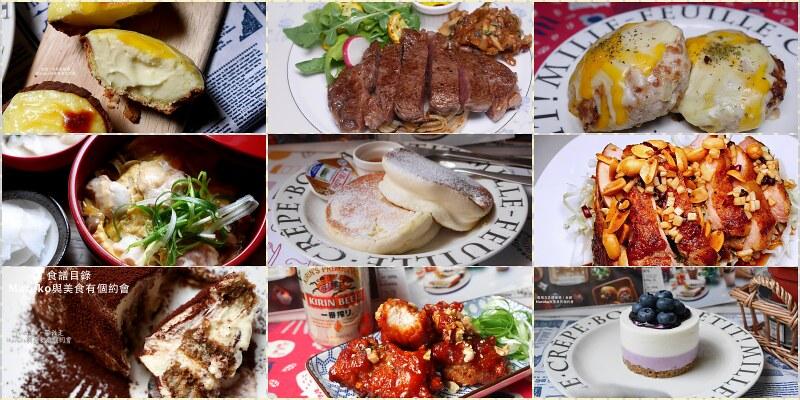 【食譜懶人包】100道以上食譜分享|丸子的美味餐桌(2020.12文章目錄更新) @Maruko與美食有個約會