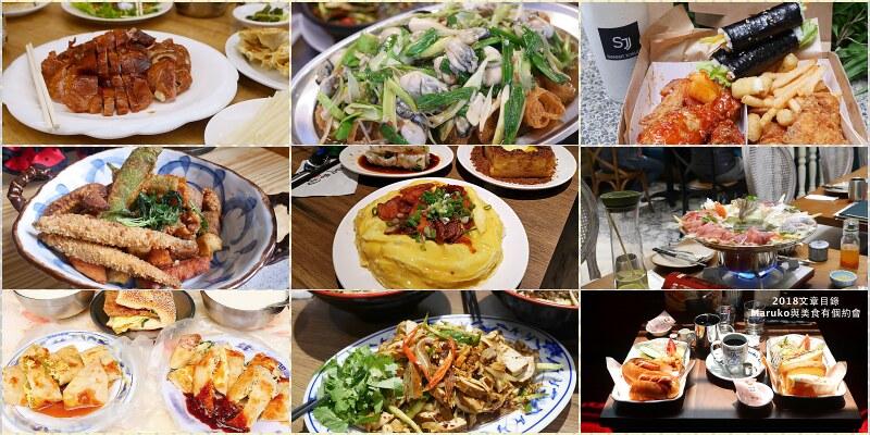 【台北美食懶人包】2018回顧想再訪10家餐廳|文章分類目錄 @Maruko與美食有個約會