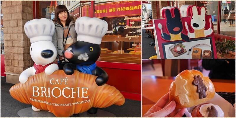 【東京富士急】麗莎與卡斯柏小鎮|免費入場主題樂園喝杯咖啡廳篇 @Maruko與美食有個約會
