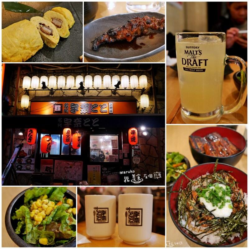【東京上野美食】名代宇奈とと|在東京平價享受只要500円便宜鰻魚飯 @Maruko與美食有個約會