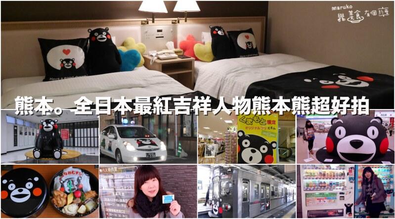 【熊本旅遊】熊本|告訴你十個全日本最紅的人氣吉祥物在熊本超好拍超好買特搜 (2018/09更新) @Maruko與美食有個約會