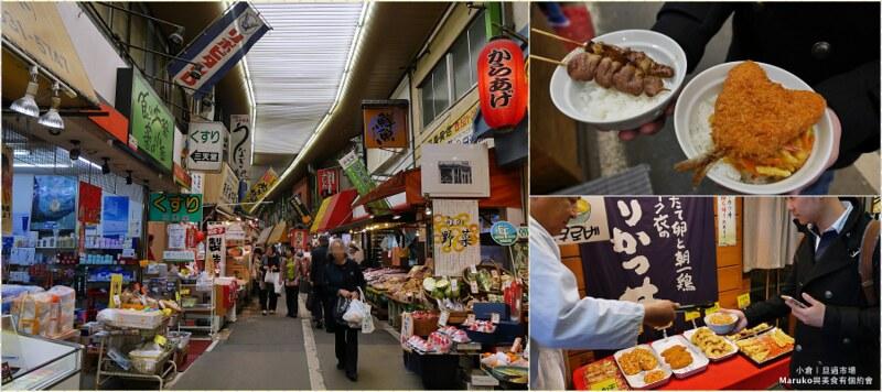 小倉美食|旦過市場大學堂體驗拿著白飯到商家買熟食的在地市場文化 @Maruko與美食有個約會