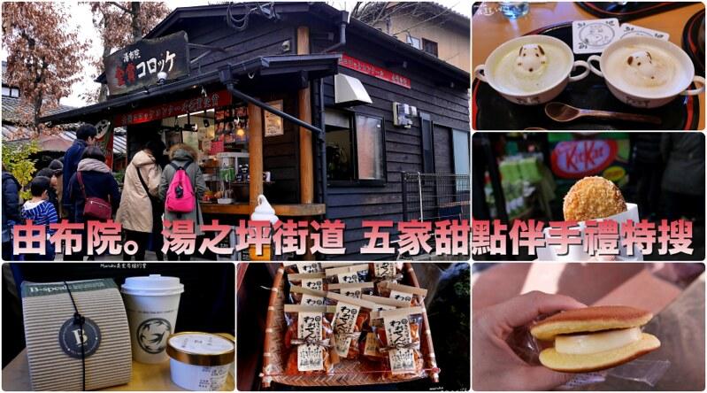 【由布院美食 】 湯之坪街道|五家甜點伴手禮推薦 @Maruko與美食有個約會
