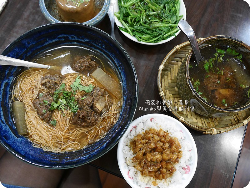 【台北美食】何家排骨酥|有家鄉味的萬華老字號排骨酥湯 @Maruko與美食有個約會