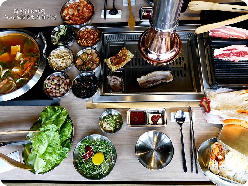 【中壢美食】韓舍韓式烤肉吃到飽|韓國烤肉、部隊鍋、小菜無限供應只要399元起 @Maruko與美食有個約會