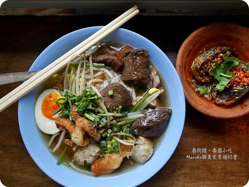 【台北 大安區】泰街頭風味小吃|街頭雞肉丸子豬雜竟然加了阿華田平價美味泰式風味美食 @Maruko與美食有個約會