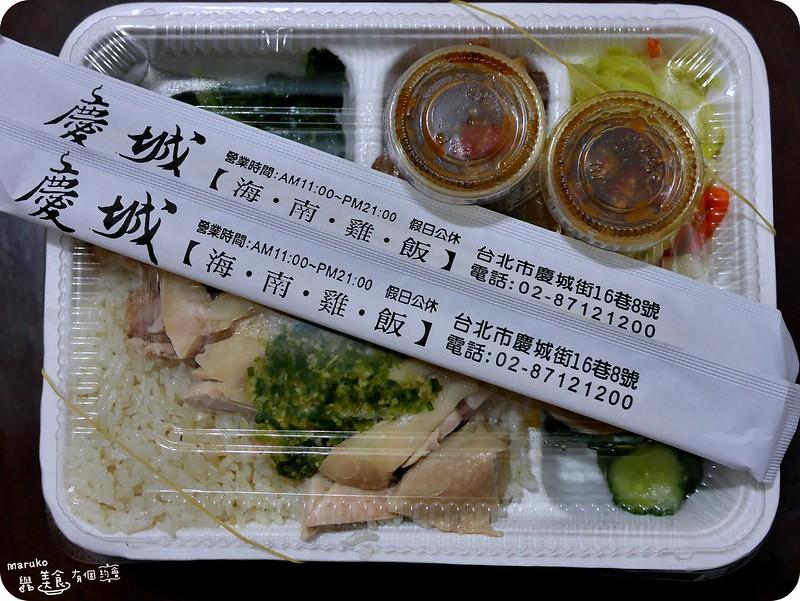 【台北中山】慶城街海南雞飯專賣店|上班族的人氣午餐 @Maruko與美食有個約會