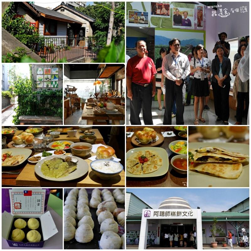 【台中美食】好好餐廳的美好生活一日小旅行|傳產維新產業漫步阿聰師糕餅文化、老屋重現范特喜微創文化 @Maruko與美食有個約會