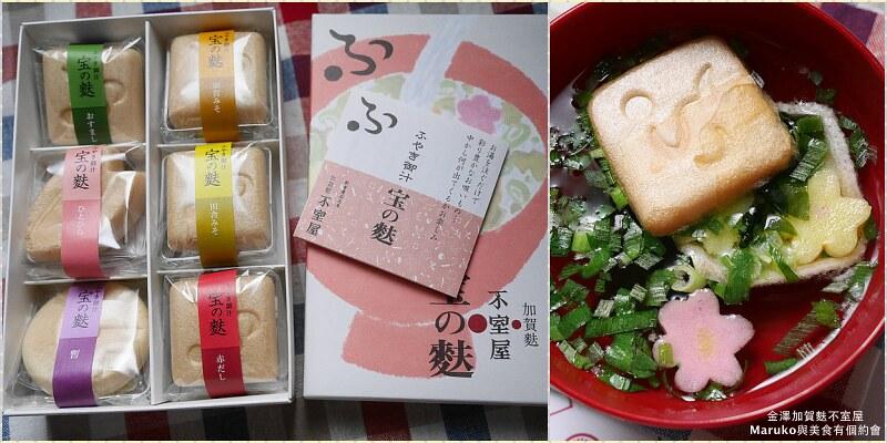【金澤伴手禮】金澤加賀麩不室屋|金澤名物手沖寶的麩浮現花朵的一碗味噌湯 @Maruko與美食有個約會