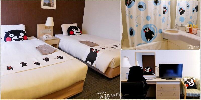 【熊本住宿】三井花園飯店(熊本)|全日本最紅吉祥人物之一的熊本熊主題房 @Maruko與美食有個約會
