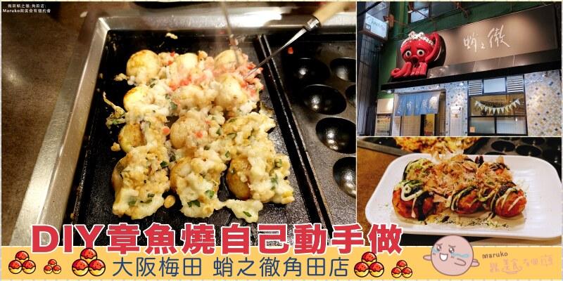 【大阪梅田】蛸之徹(角田店)|DIY章魚燒自己動手做有趣又好玩(含影片) @Maruko與美食有個約會