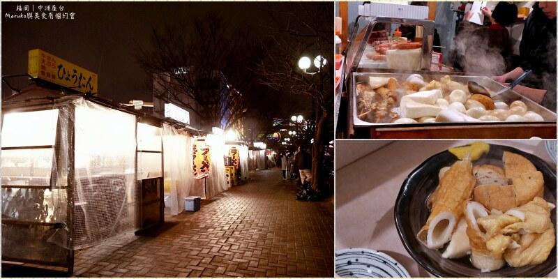 【福岡美食】博多長濱屋台|中洲屋台體驗九州屋台文化路邊攤 @Maruko與美食有個約會