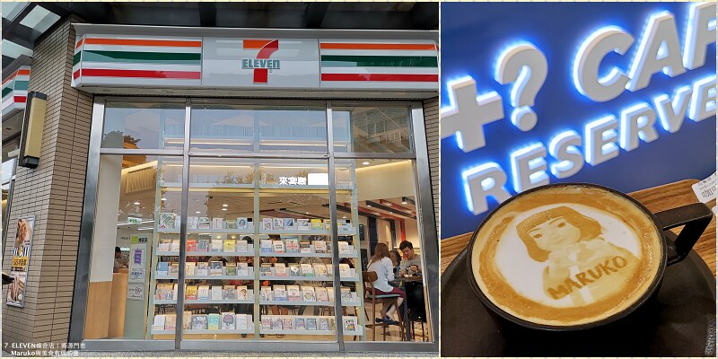【7-ELEVEN便利商店】全台首家不打烊複合式書店|便利商店咖啡館喝一杯屬於自己的拉花咖啡(台大公館商圈) @Maruko與美食有個約會