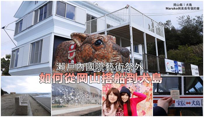 【犬島交通】岡山站往犬島交通|第一次在日本搭船初體驗前往瀨戶內海的藝術之島 @Maruko與美食有個約會