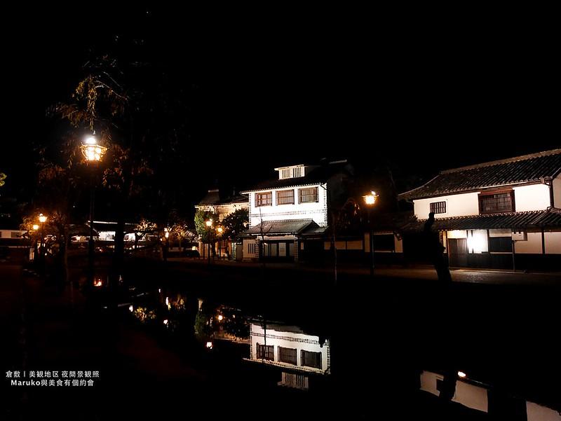 【倉敷景點】倉敷美觀地區夜間點燈|五個在寧靜的倉敷不可錯過好逛景點 @Maruko與美食有個約會