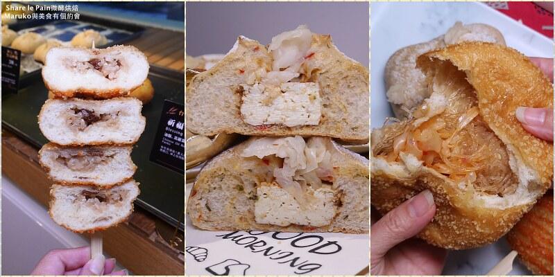 【台北大安】sharetea全球旗艦總店|微酵烘焙台味十足祈福麵包冬粉油飯入餡通通吃的到