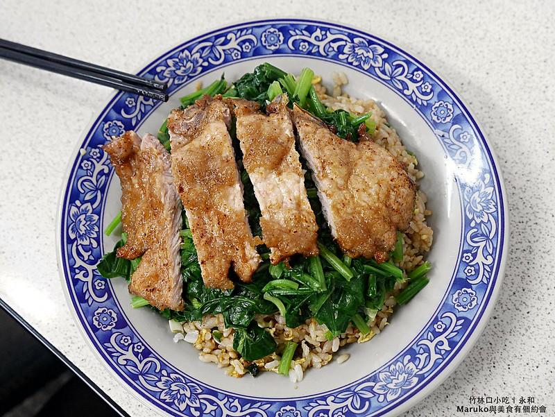 【永和美食】竹林口小吃|台式豬排蓋飯份量實在,營養滿分,永和四號公園週邊美食 @Maruko與美食有個約會