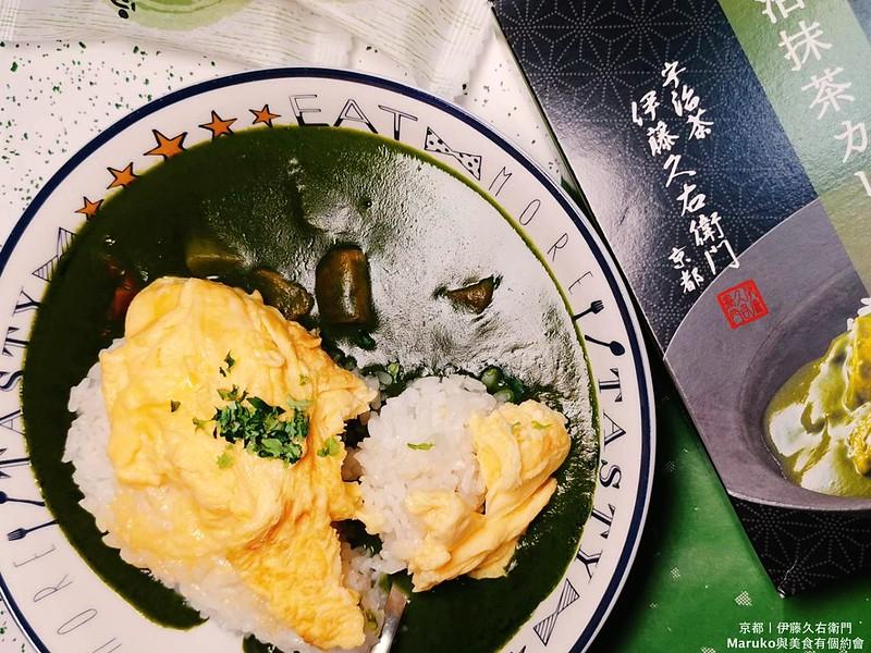 【京都限定】伊藤久右衛門|抹茶咖哩醬調理包只有這裡買的到 @Maruko與美食有個約會