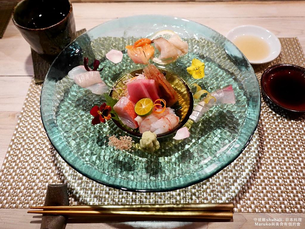 【台北美食】守破離(shuhali)|採預約制的日本職人無菜單料理 @Maruko與美食有個約會