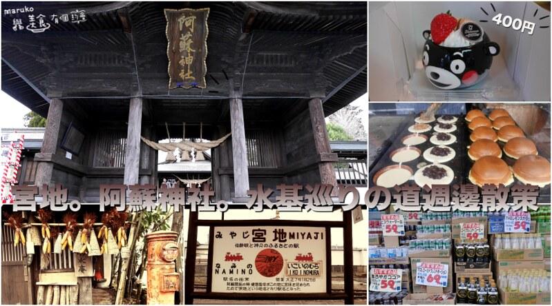 【熊本景點】阿蘇神社|水基巡りの道商店街週邊隨逛 @Maruko與美食有個約會