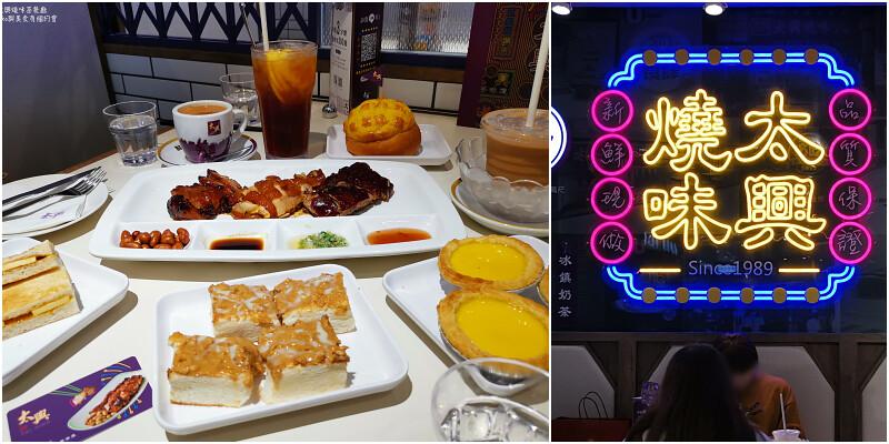 【微風台北車站】太興燒味茶餐廳|香港四大天王必點菜單一次滿足來自香港30年老店太興集團 @Maruko與美食有個約會