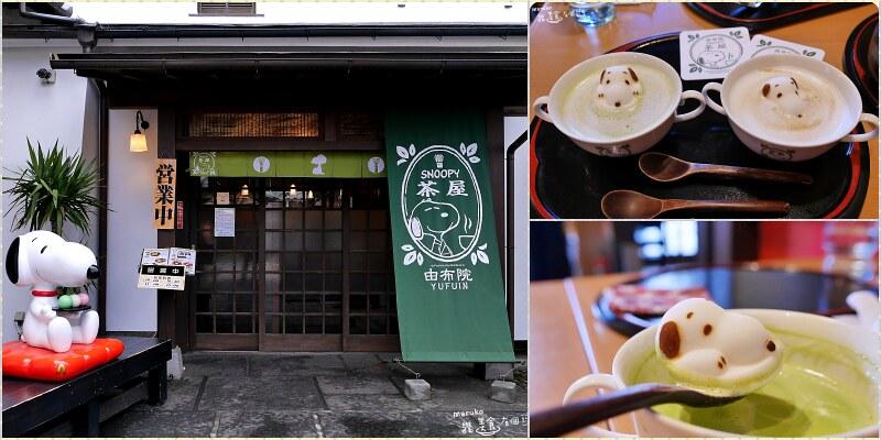 【由布院美食】snoopy茶屋(由布院)|全日本第一家史努比茶屋在由布院湯之坪街道 @Maruko與美食有個約會