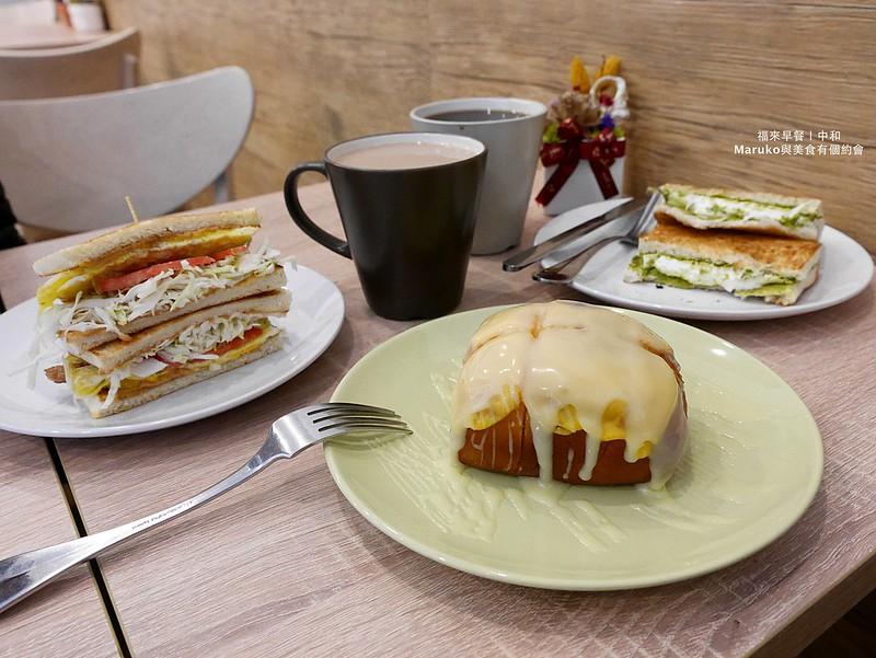 【新北中和】福來早餐|起司煉乳饅頭甜甜的小確幸是擋不住的小惡魔 @Maruko與美食有個約會