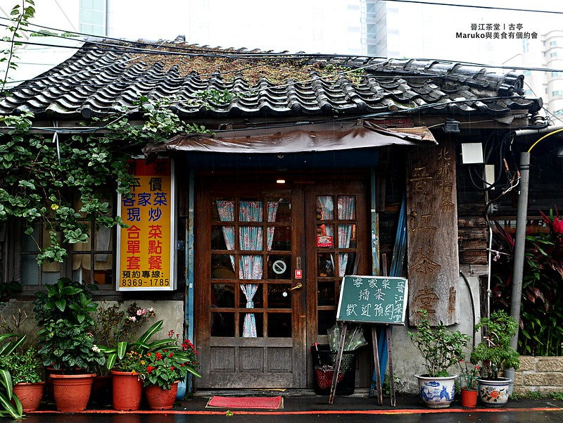 【台北中正】晉江茶堂|百年古厝裡的傳統客家菜有家鄉老奶奶的味道 @Maruko與美食有個約會